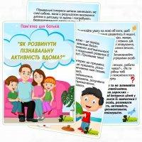 """Пам'ятка для батьків """"Як розвинути пізнавальну активність вдома"""""""