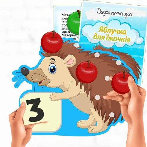 Дидактична гра «Яблучка для їжачків»