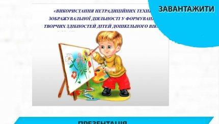 """Презентація """" Нетрадиційні техніки малювання з дітьми дошкільного віку"""""""