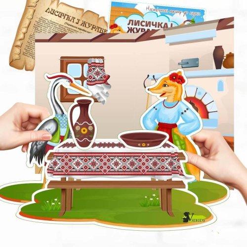 Настільний театр до казки «Лисичка і журавель»