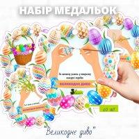 Набір медальок за участь у конкурсі поробок «Великоднє диво»