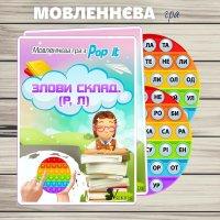 Мовленнєва гра «Злови склад» з іграшкою pop it.