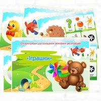 Опорні схеми «Іграшки» для складання описових розповідей.