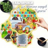 Таблички для оформлення осередків та СРГ в групі «Курчатка»