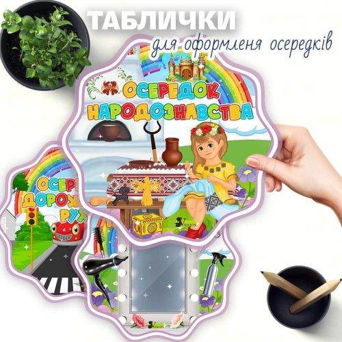 Таблички для оформлення осередків та СРГ в групі «Казкова»