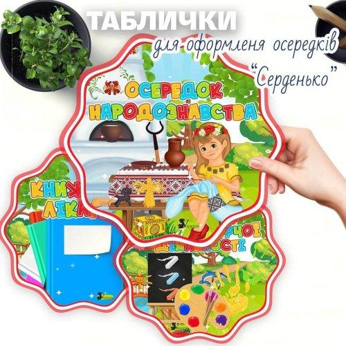 Таблички для оформлення осередків та СРГ в групі «Серденько»