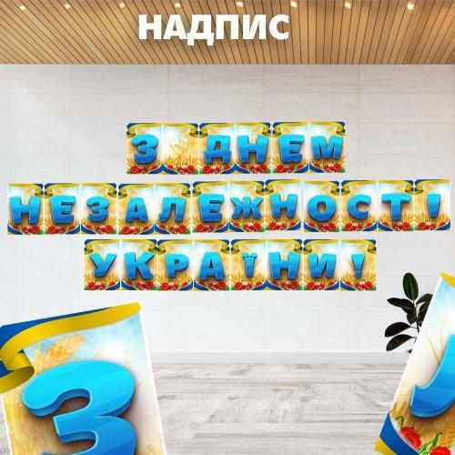 Надпис «З Днем Незалежності України!»