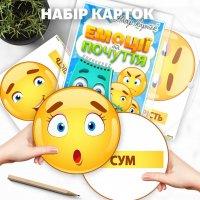 Набір карток «Емоції та почуття» у вигляді смайлів