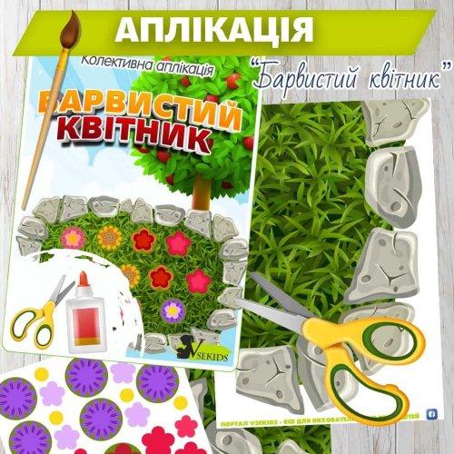 Шаблон для колективної аплікації «Барвистий квітник»