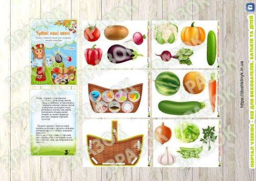 «Чудові наші овочі».