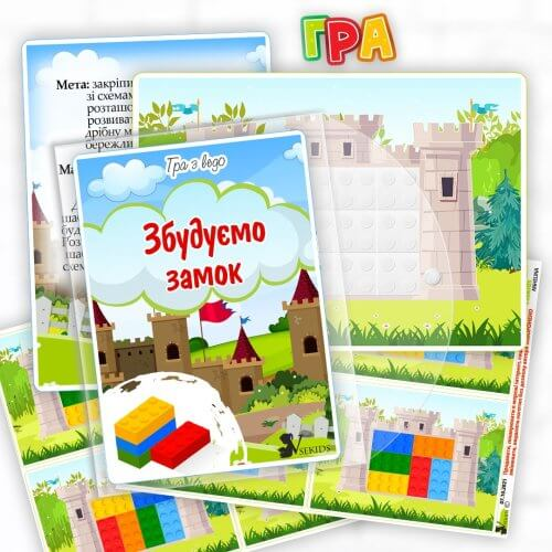 Гра з lego «Збудуємо замок»